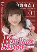 Kamikaze Street Vol. 1 - Maiko Imano