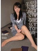 [IPZ-421] 犯された美人過ぎる女教師 香西咲