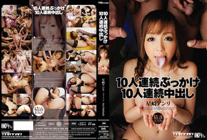 (PT-88) 10Bukkake &#038; 10Creampie Shots &#8211; Anri Hoshizaki [DVD-ISO]