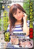 Tokyo Hot n0463 - Misa Sanjyo