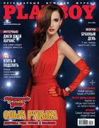 Playboy Magazine (June 2013) Russia
