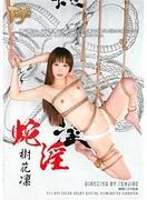 [GTJ-041] 蛇淫 樹花凜