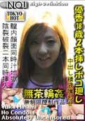 Tokyo Hot n0470 - Yuka Minami